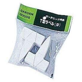 ヤマト T型ラベル(100枚入) [チュウ]