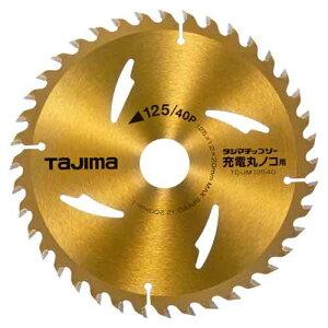 タジマ タジマチップソー充電丸ノコ用 125−40P [TC−JM12540]