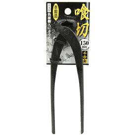千吉 金 喰切 [150mm]