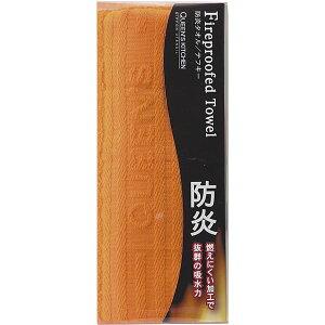防炎タオル オレンジKQS0655471