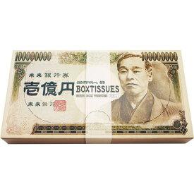 壱億円ボックスティッシュリトル20W M004-01