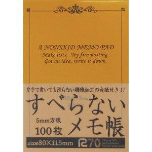 すべらないメモ帳100枚B7 オレンジB7-O100