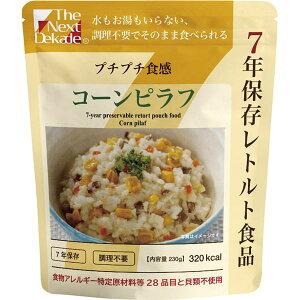 The Next Dekade 7年保存レトルト食品 コーンピラフ50食 07RR03