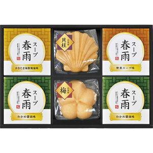お茶漬け最中&スープ春雨 IG-20