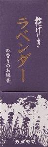 花げしき ラベンダーの香 縦函 【 カメヤマ 】 【 お線香 】