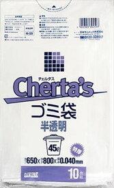 H−59 チェルタス45L特厚 半透明 10枚 【 日本サニパック 】 【 ゴミ袋・ポリ袋 】