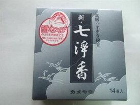 新七浄香 【 カメヤマ 】 【 お線香 】