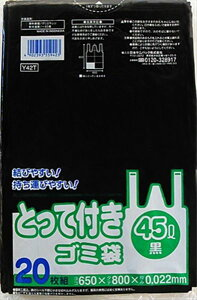 Y42T とって付き45L 黒 20枚 【 日本サニパック 】 【 ゴミ袋・ポリ袋 】