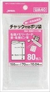 【ポリ袋】UA−40 チャック袋A80枚 【 ジャパックス 】 【 ポリ袋・レジ袋 】