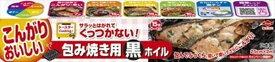 包み焼き用黒ホイル2m 【 東洋アルミ 】 【 アルミホイル 】