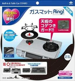 ガスマットRING!NEW 4枚入 【 東洋アルミ 】 【 アルミ 】