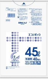 EP53 エコノパックエンボス半透明45L40枚 【 日本サニパック 】 【 ゴミ袋・ポリ袋 】