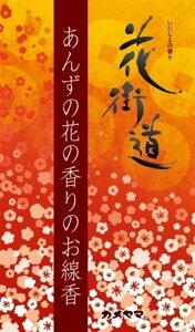 花街道あんずの花の香りのお線香 【 カメヤマ 】 【 お線香 】