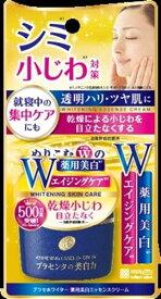 プラセホワイター 薬用美白エッセンスクリーム 【 明色化粧品 】 【 化粧品 】