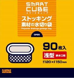SC61 スマートキューブストッキング水切り袋 浅型 90枚 【 日本サニパック 】 【 水切り袋 】