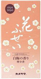 花ふぜい白梅 煙少香 【 カメヤマ 】 【 お線香 】