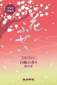 花ふぜい白梅 煙少香 徳用大型 【 カメヤマ 】 【 お線香 】