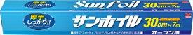 サンホイル オーブン用 7M 【 東洋アルミ 】 【 アルミホイル 】