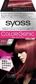 サイオス カラージェニック ミルキーヘアカラー P01 クリスタルピンク 【 ヘアカラー・白髪用 】