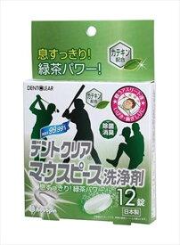 デントクリア マウスピース洗浄剤 12錠 【 小久保工業所 】 【 マウスウォッシュ 】