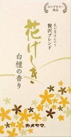 花げしき 白檀 【 カメヤマ 】 【 お線香 】