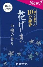 花げしき 白檀の香り10分 【 カメヤマ 】 【 お線香 】