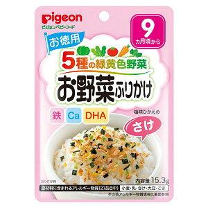 ピジョン ベビーフード 5種の緑黄色野菜 お野菜ふりかけ さけ お徳用 15.3g入
