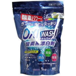 オキシウォッシュ酸素系漂白剤粉末タイプ1Kg