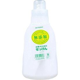 無添加 お肌のための洗濯用液体せっけん ボトル 1.1L