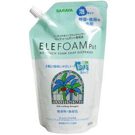 ELEFOAM(エレフォームポット)専用液 ヤシノミ洗剤泡タイプ 野菜・食器用洗剤 500mL