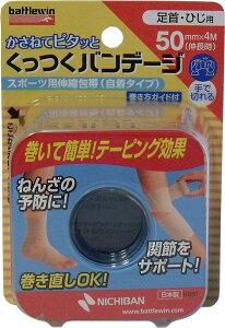 ニチバン バトルウィン くっつくバンテージ KB50F 50mm×4m 1巻入