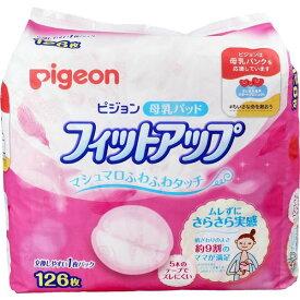 ピジョン 母乳パッド フィットアップ  126枚