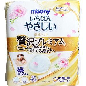 ムーニー いちばんやさしい母乳パッド 贅沢プレミアム 102枚入