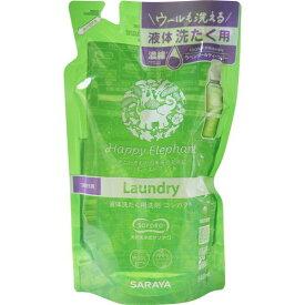 ハッピーエレファント液体洗たく用洗剤 コンパクト ラベンダー&ティーツリー 詰替用 540mL