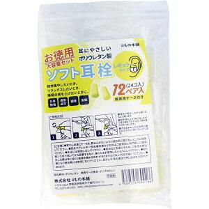 ソフト耳栓 レギュラーサイズ お徳用大容量セット 携帯用ケース付き 12ペア入(24コ入)