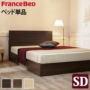 【送料無料】フランスベッドセミダブルフレームフラットヘッドボードベッド〔グリフィン〕収納なしセミダブルベッドフレームのみ木製国産日本製(代引不可)