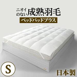 敷きパッドシングル日本製ホワイトダック成熟羽毛寝具シリーズベッドパッドプラスシングル抗菌防臭国産
