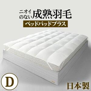 敷きパッドダブル日本製ホワイトダック成熟羽毛寝具シリーズベッドパッドプラスダブル抗菌防臭国産(代引不可)