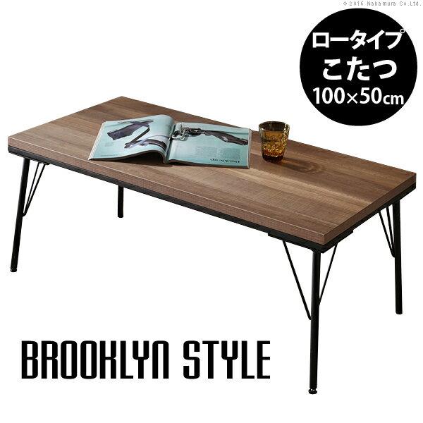 こたつ テーブル おしゃれ 古材風アイアンこたつテーブル 〔ブルック〕 100x50cm コタツ 炬燵 長方形 古材 フラットヒーター ヴィンテージ レトロ ブルックリン(代引不可)