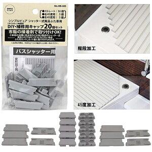 シンプルピュア シャッター式風呂ふた用DIY・補修用キャップ20個セット