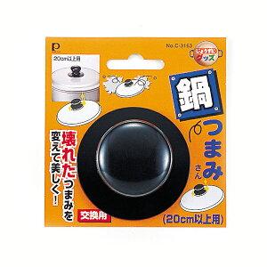 なべつまみちゃん(20cm以上用)
