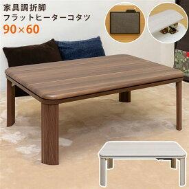 家具調折脚フラットヒーターコタツ 90×60 BR/NA/WAL/WH [ ブラウン / ナチュラル / ウォールナット / ホワイト ]