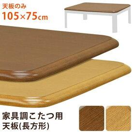 家具調こたつ用天板 105×75 長方形 BR/NA [ ブラウン / ナチュラル ]