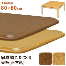 家具調こたつ用天板 80×80 正方形 BR/NA [ ブラウン / ナチュラル ]