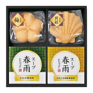 お茶漬け最中&スープ春雨 IG-15