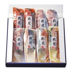 羅臼産 秋鮭の漬魚味くらべ 5368【直送品】【Y便】