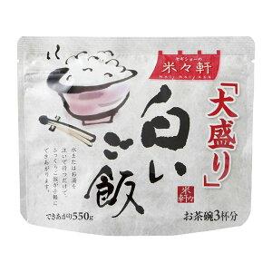 米々軒(マイマイケン) 白いご飯大盛り 52010