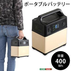 ポータブルバッテリー EB40(400Wh)