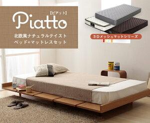 Piatto【ピアット】3Dメッシュマットレスシリーズグラントップナノセット100+SSS80