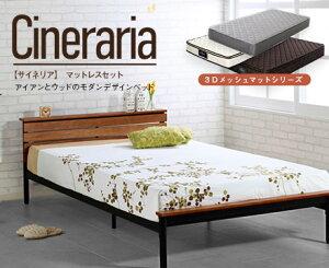 cineraria【サイネリア】3Dメッシュマットレスシリーズ3DメッシュマットレスセットDサイズ